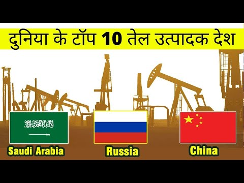 Top 10 Highest Oil Producing Countries of the World | दुनिया