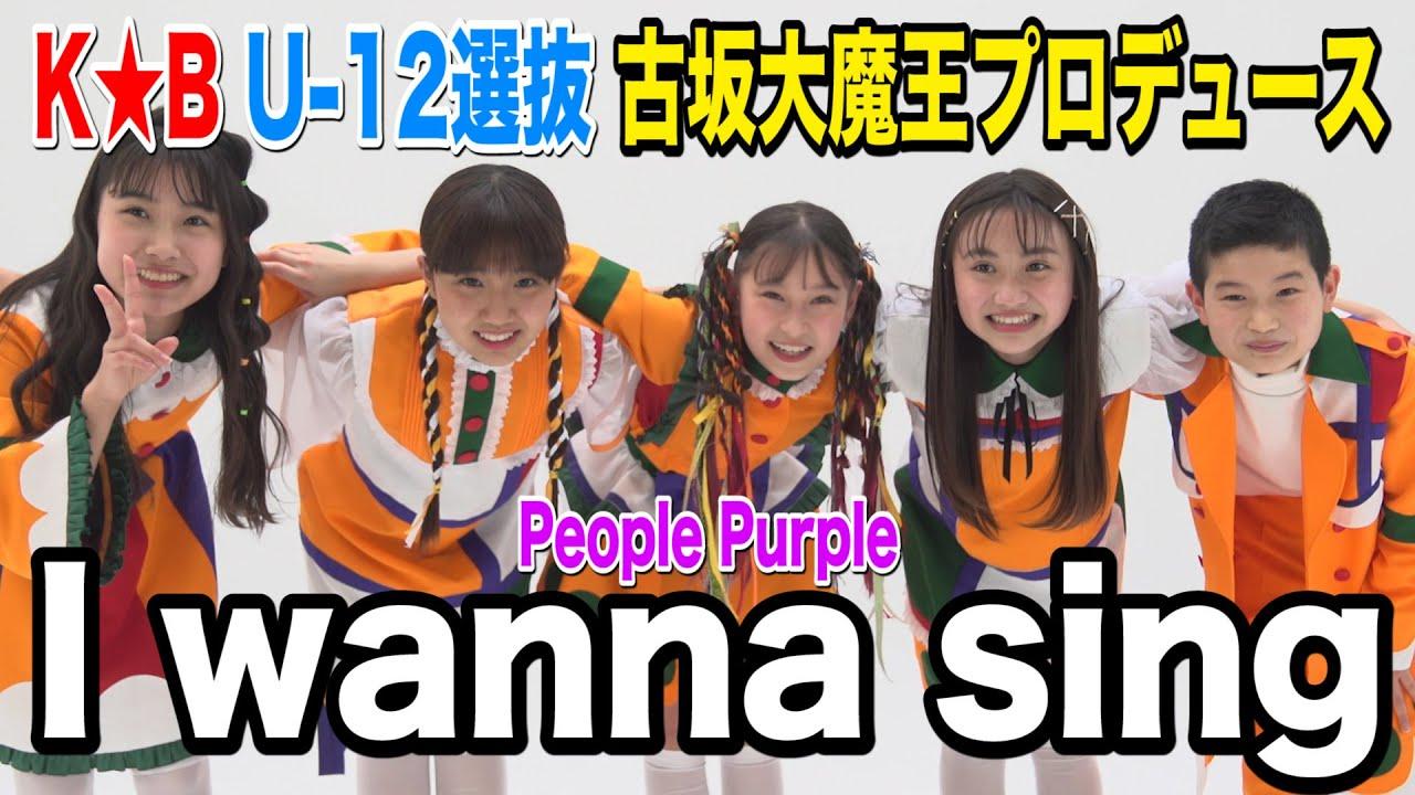 【カラオケバトル公式】古坂大魔王プロデュース:People Purple「I wanna sing」