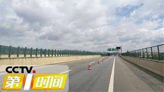 《第一时间》 20190429 2/2| CCTV财经