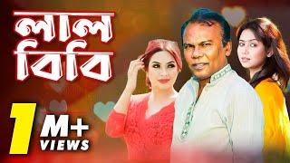Video Lalbibi (লালবিবি) l Eid Natok l Fazlur Rahman Babu l Bhabna l Ambrin l Funny Bangla Natok l Natok download MP3, 3GP, MP4, WEBM, AVI, FLV November 2018