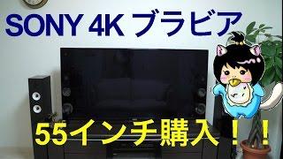 【家電】SONYブラビア 4K 55インチのテレビを買っちゃいました!! thumbnail