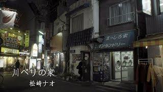 松崎ナオ - 川べりの家