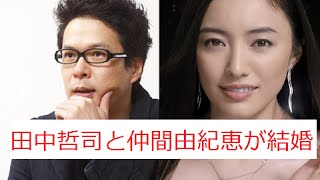 仲間由紀恵 結婚 2014 お相手は田中哲司!阿部寛も祝福!! チャンネル...
