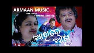 Akhire akhire Odia album ( 2019 )New song (Udit Narayan,Ananya Nanda)
