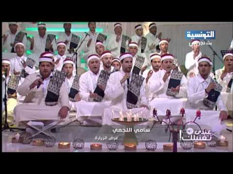 الزيارة : نا جيت زاير - يا والي مكناس - يا أهل الله قلبي بغاكم  Ziara