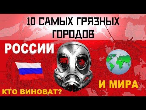 10 САМЫХ ГРЯЗНЫХ ГОРОДОВ РОССИИ И МИРА. САМЫЙ ХУДШИЙ ГОРОД РОССИИ. ПОРА ВАЛИТЬ?