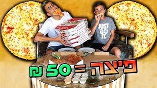 כל פיצה שאני אוכל אני מקבל 50 שקל!!