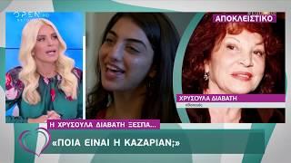 Η Χρυσούλα Διαβάτη ξεσπά: «Ποια είναι η Καζαριάν;» - Ευτυχείτε! 25/9/2019 | OPEN TV