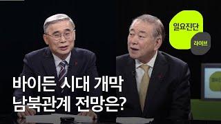[일요진단 라이브/신년기획] 바이든 시대, 동북아질서 재편되나? / KBS