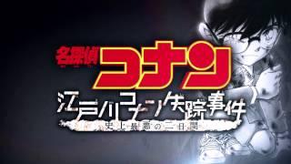 2014年末に放送され話題を呼んだ[名探偵コナン]TVスペシャル 「江戸川コ...