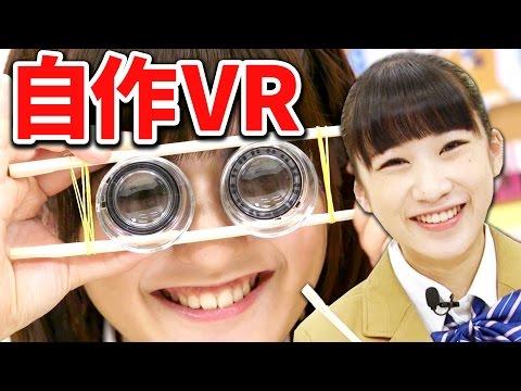 【工作】VRゴーグルの作り方! 飛び出す3D映像をスマホで撮る方法【UFOキャッチャー】