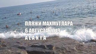 Махмутлар пляжи на границе с Каргыджак Alanya 6 августа