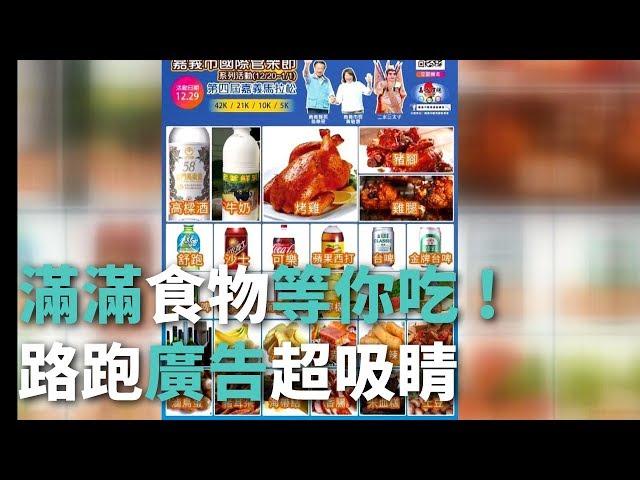 滿滿食物等你來吃 馬拉松廣告超吸睛【央廣新聞】