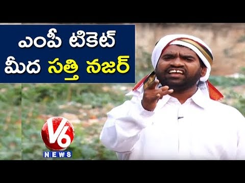 Bithiri Sathi To Contest As MP From Congress Party | Teenmaar News | V6 News