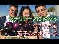 【シチリア食い倒れツアー#4】シチリア人に教わるシチリア風茄子のカポナータ