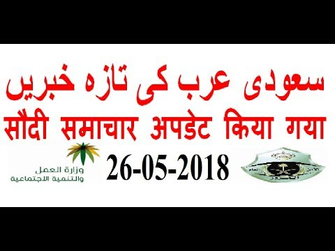 URDU/HINDI: UPDATED SAUDIA NEWS :(26-05-2018) سعودیہ کی تازہ خبریں ی