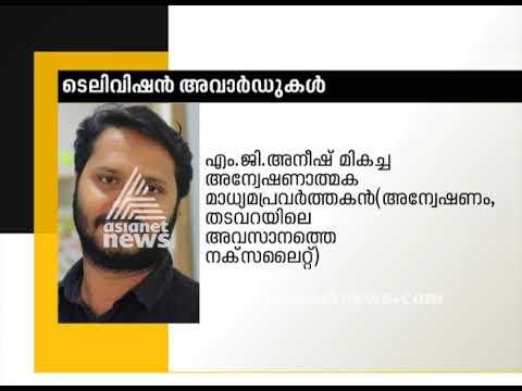 Asianet News bags 4 awards in Kerala TV Awards