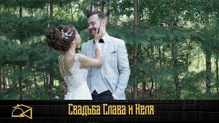 Свадьба - Слава и Неля