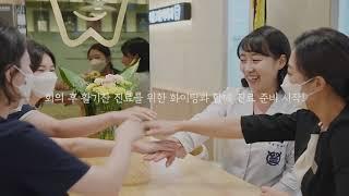 서울고운이치과 교정일상편