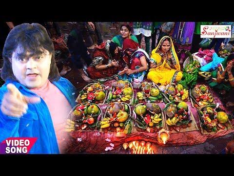 Guddu Rangila. का सबसे हिट छठ गाना . छठीया बरत लs उठाई पापा .New Bhojpuri  Hit Chhath Geet.2017