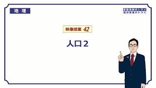 【中学 地理】 人口2 日本の人口 (18分)