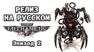 АУГМЕНТАЦИЯ НА ВСЮ ГОЛОВУ! - Warhammer 40,000: Mechanicus / Эпизод 2