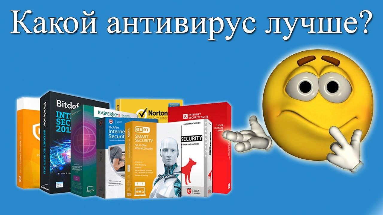 Антивирус для пк какой Выбрать Лучше Windows?