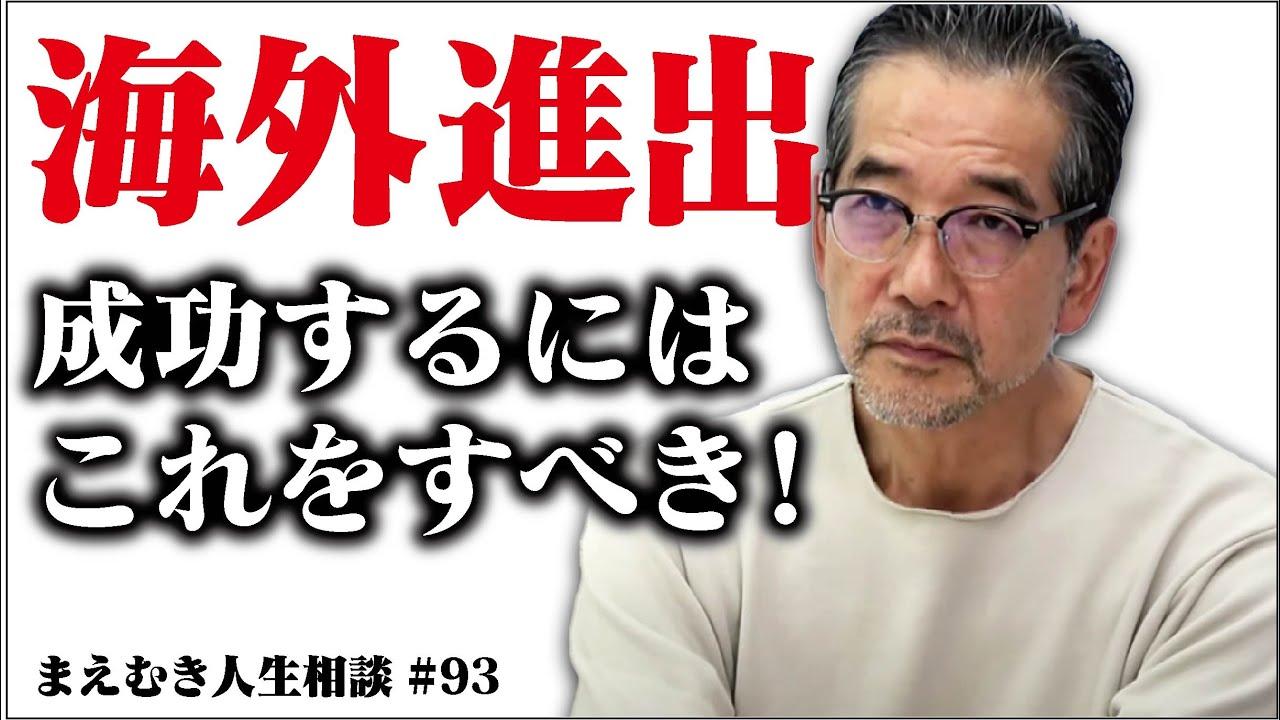 海外で成功したい美容師必見!日本の高い技術を海外で活かす方法を高橋がなりが伝授!