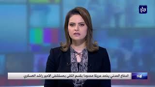 الدفاع المدني يخمد حريقا محدودا بقسم الكلى بمستشفى الامير راشد العسكري - (20-3-2018)