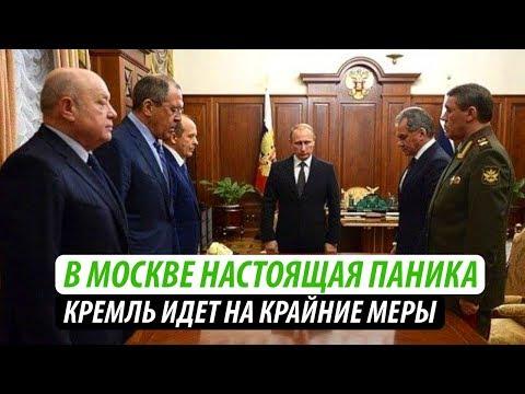 В Москве настоящая паника. Кремль решился на крайние меры