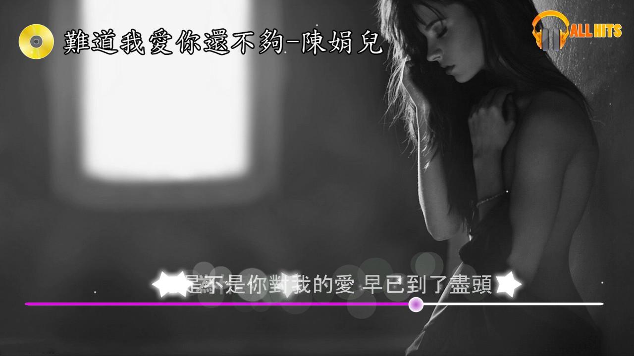 難道我愛你還不夠--陳娟兒 {歌詞}療傷情歌 ♚ 首播 HD高畫質 (Allhits- 動態歌詞版MV) - YouTube