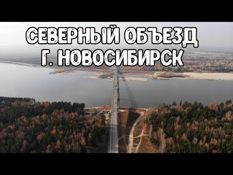 Аэросъемка Северного объезда города Новосибирск