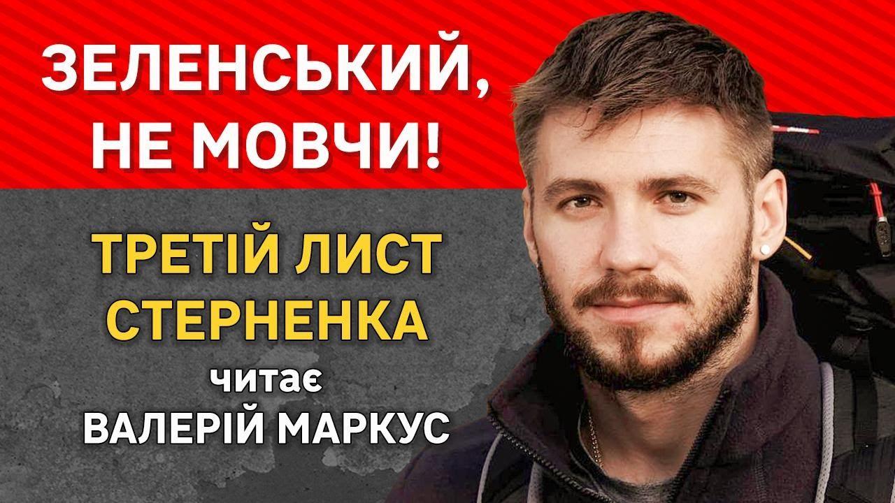 Валерий Маркус читает письмо Стерненко из СИЗО