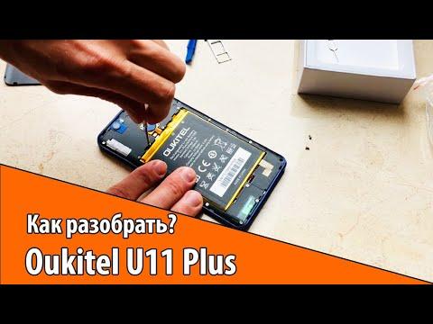 Ремонт. Как разобрать Oukitel U11 Plus. Инструкция по разбору смартфона.