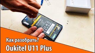 мобильный телефон HTC U11 64GB ремонт