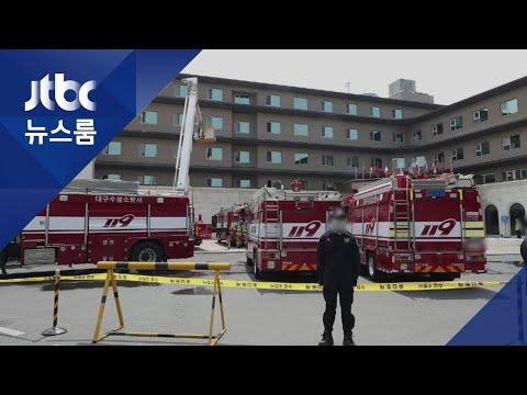 대구서 가장 큰 호텔서 불…방화 용의자 차에선 '작두'