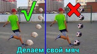 как сделать мяч футбольный видео в домашних условиях