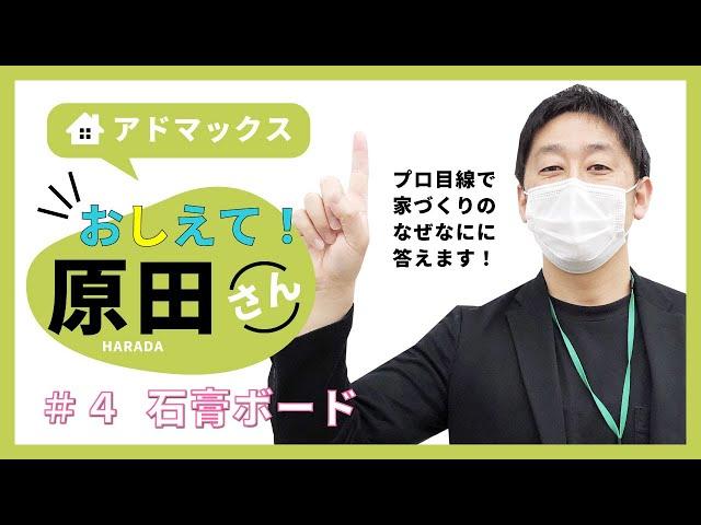 【おしえて原田さん!】石膏ボードって何?|盛岡|注...