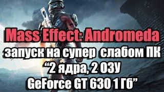 Тест Mass Effect Andromeda чёрный экран решение запуск 2 ядра, 2 ОЗУ, GeForce GT 630 1 Гб