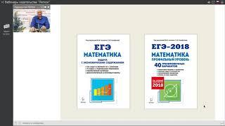 Решение задач с экономическим содержанием на ЕГЭ по математике
