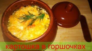 ✓Вкуснейшая картошка в горшочках в духовке рецепт
