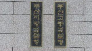 엘시티서 150만∼360만원 명절선물 부산시 공무원 9…