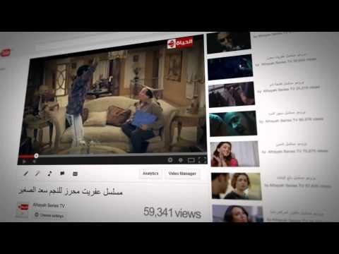 إعلان قناة الحياة على اليوتيوب ..