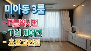 강북구신축빌라 매매 미아동 강마루 초중고인접 서울 삼양…