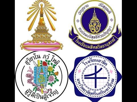 5 โรงเรียนที่มีคุณภาพในการจัดการศึกษา