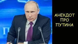 СМЕШНОЙ АНЕКДОТ ПРО ПУТИНА Шершавый Язык Путин shorts