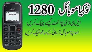 Nokia 1280 Mobile Lcd Ways