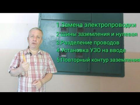 Как сделать заземление в квартире СССР,электрик,+380962629848