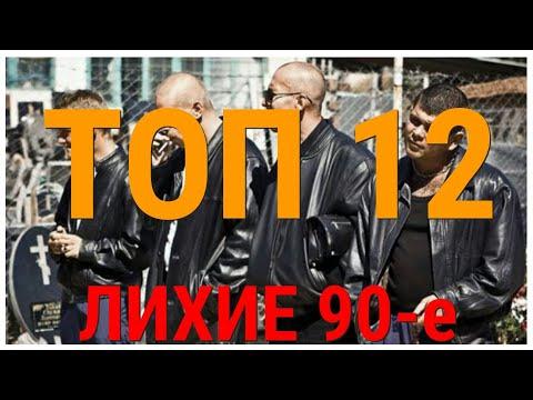 ТОП 12 ФИЛЬМОВ ПРО ЛИХИЕ 90-е