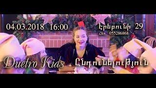 """Duetro Kids - Ընդունելություն """" 04 03 2018 """""""